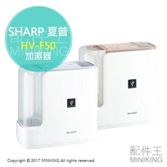 【配件王】代購 SHARP 夏普 HV-F50 加濕器 加濕機 4L 7坪 自動運轉 節能模式 好清洗 勝 HV-E50