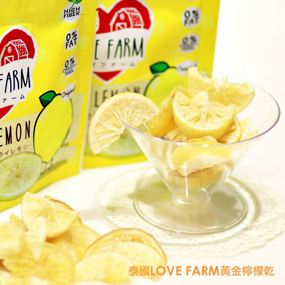 泰國 Love Farm Gold Lemon 黃金檸檬片 (30g/包)