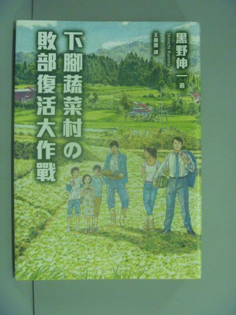~書寶 書T1/翻譯小說_GJI~下腳蔬菜村的敗部復活大作戰_黑野伸一