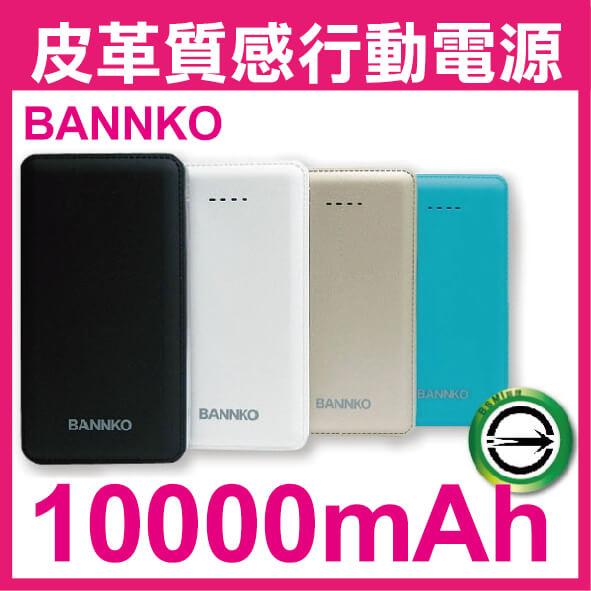 BANNKO 10000mah 皮革質感 行動電源 台灣製造 MD-BP-025 行動充 移動電源