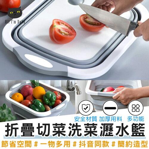 折疊切菜洗菜瀝水籃