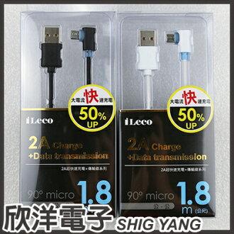 ※ 欣洋電子 ※ iLeco 90度 Micro USB 2A大電流手機充電傳輸線1.8m/1.8公尺(ILE-MCL9180)/兩款色系 自由選購 SONY/HTC/三星/小米/OPPO