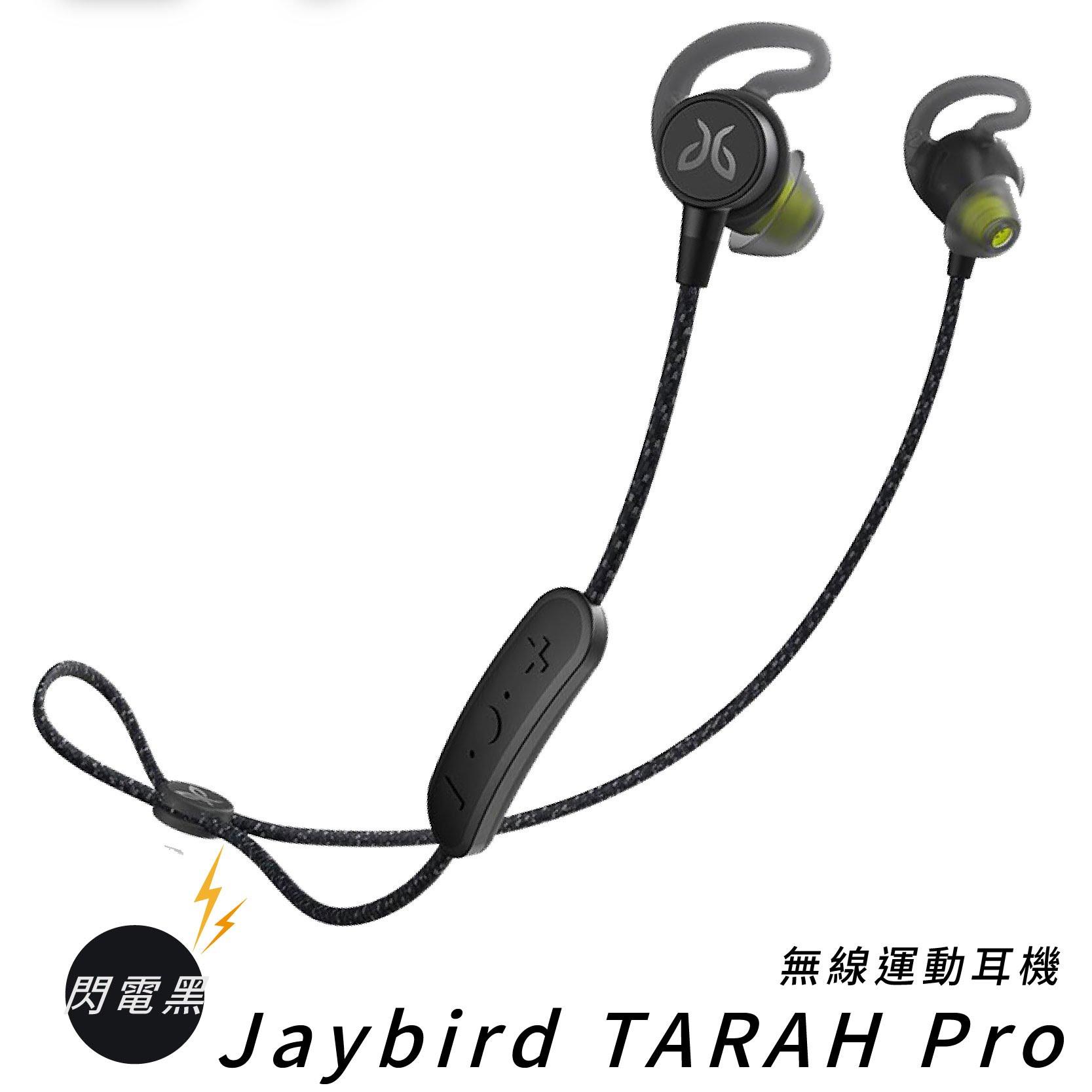 【美國JayBird】TARAH Pro 無線運動耳機-閃電黑 自訂等化器 防汗防水 健身運動 耳道式 入耳式 藍芽耳機