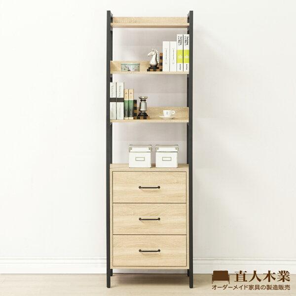 【日本直人木業】CELLO明亮簡約輕工業風1個3抽60CM多功能書櫃