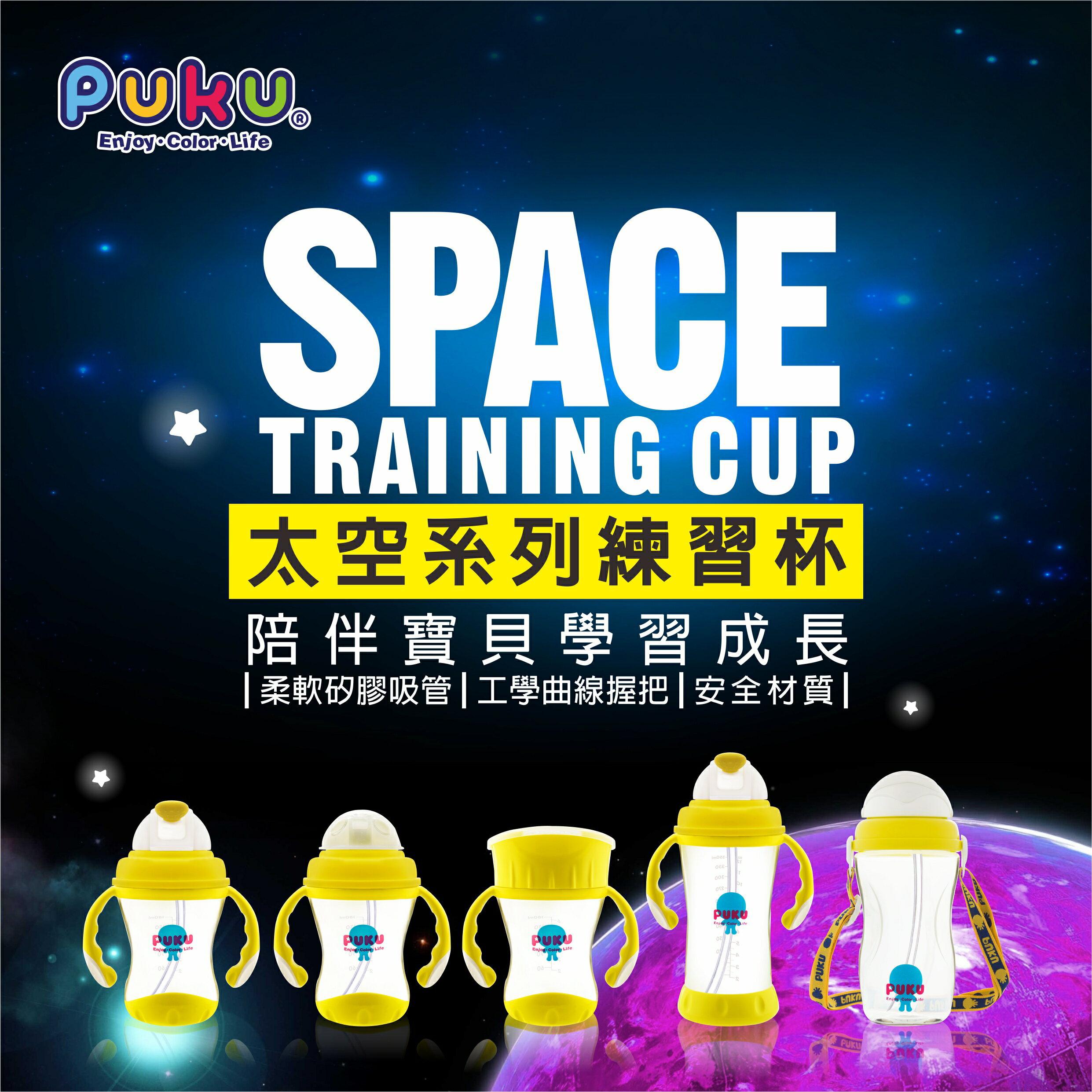 『121婦嬰用品館』PUKU 太空滑蓋吸管練習杯180ml 2