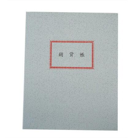22K灰皮帳簿/銷貨/ 170×212mm/100頁平裝帳簿