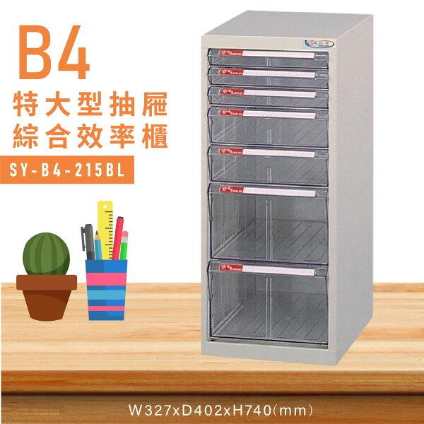 MIT台灣製造【大富】SY-B4-215BL特大型抽屜綜合效率櫃收納櫃文件櫃公文櫃資料櫃置物櫃收納置物櫃