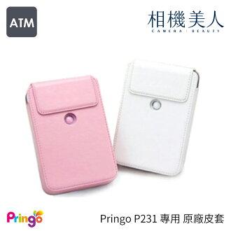 Hiti Pringo P231 專用 原廠皮套 甜心粉 氣質白 相片印表機 專用
