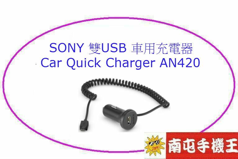 @南屯手機王@ SONY 雙USB 車用充電器Car Quick Charger AN420  (宅配免運費)