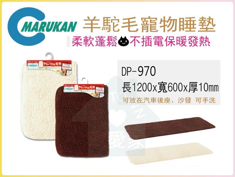 ☆寵愛家☆日本Marukan羊駝毛寵物睡墊 大尺寸可手洗 DP-970