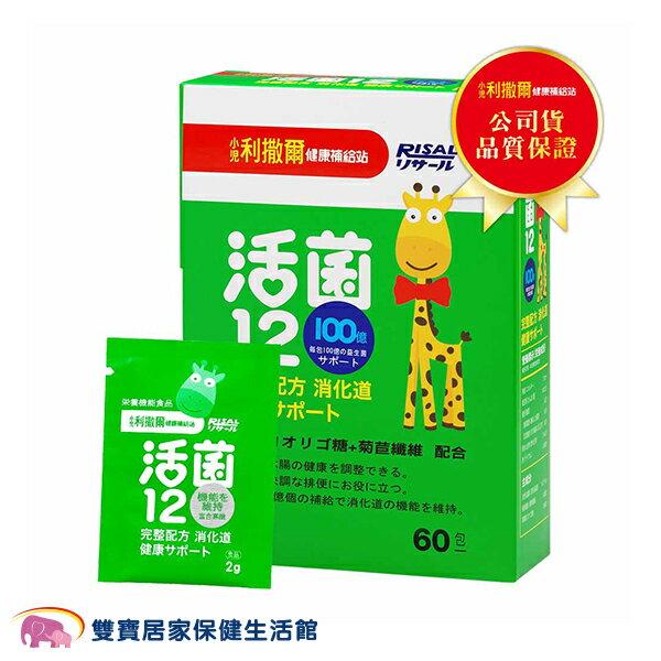 【贈現金卡】小兒利撒爾 活菌12 60包/盒 乳酸菌 豐富益生菌 細膩入口 粉末 密封包裝 公司貨