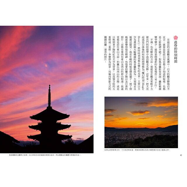 最美的京都,你都見過了嗎?攝影名家的私房散策路線:春櫻夏水篇 4