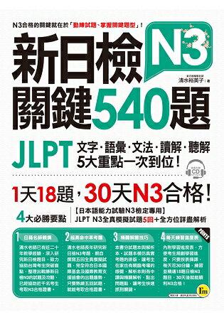 新日檢JLPT N3 關鍵540題:文字、語彙、文法、讀解、聽解一次到位(5回全真模擬試題+解析兩書+1CD) 0