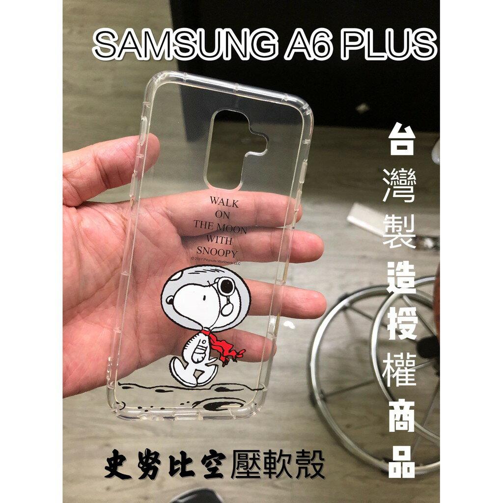 扛壩子SNOOPY SAMSUNG A6 PLUS A6+ 漫步月球史努比空壓殼防摔殼卡通手機殼手機套保護套