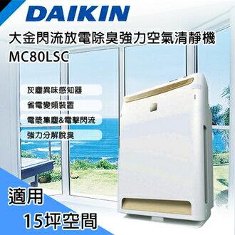 [建軍電器]DAIKIN 大金 3D閃流光觸媒強力空氣清淨機 MC80LSC 光觸媒&閃流除臭觸媒