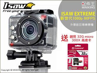 ∥配件王∥送 創見 32G 現貨 免運 Isaw A3 Extreme 1080p / 60fps 超 鷹眼 防水60米 高畫質極限運動攝影機