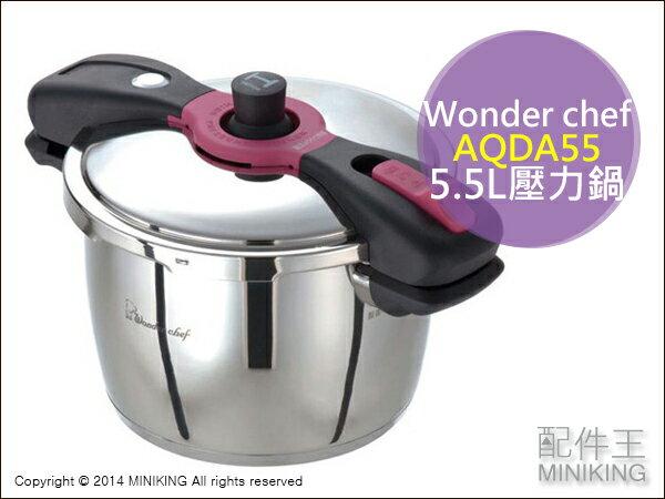 【配件王】 日本代購 空運 Wonder chef AQDA55壓力鍋 5.5L壓力鍋 另售T-fal 6L壓力鍋