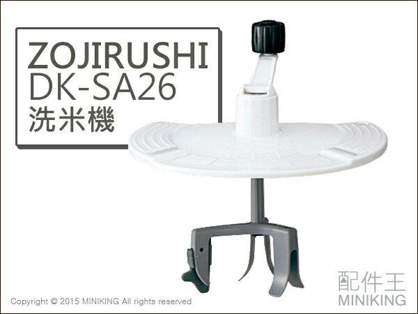 【配件王】 日本代購 象印 ZOJIRUSHI DK-SA26 洗米機 另售 NP-BU18 NP-NI10 NP-NI18 NP-VL10