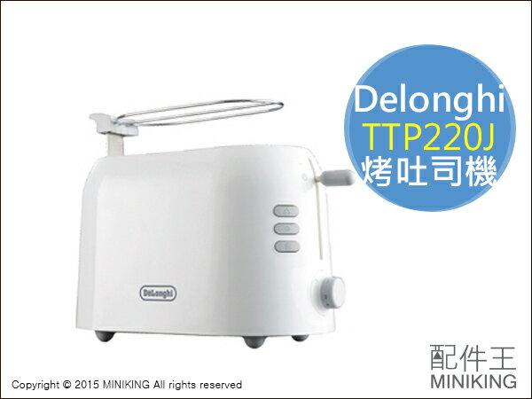 【配件王】 日本代購 空運 迪朗奇 Delonghi TTP220J-WH 烤土司機 烤麵包機 跳式烤麵包機