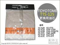 電暖器推薦【配件王】現貨 TOYOTOMI煤油暖爐 TTS-125 更換用油芯 KS-67G KSA-120A KS-67A 適用