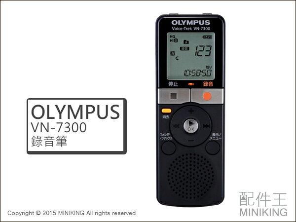 【配件王】日本代購 OLYMPUS VN-7300 輕便式錄音筆 日本銷售第一 數位錄音筆 2G 輕巧 可攜式