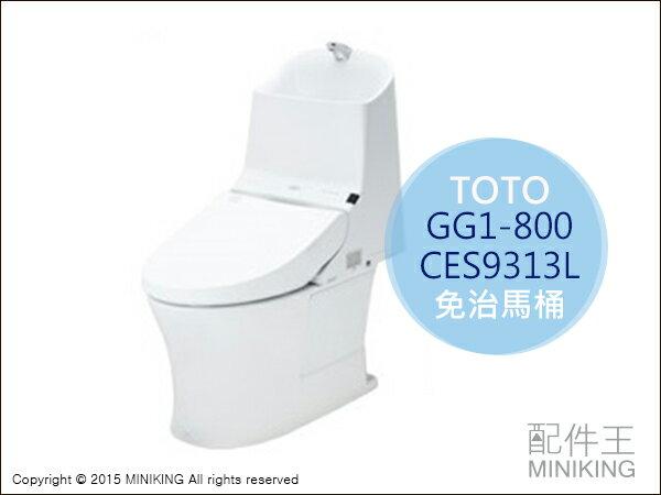 【配件王】日本代購 TOTO GG1-800 CES9313L 脫臭 附洗手台 免治馬桶 免治沖洗馬桶 馬桶 另 馬桶座