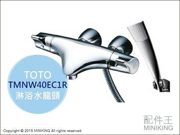 ∥配件王∥日本代購 TOTO TMNW40EC1R 入牆式 淋浴水龍頭 沐浴龍頭 水龍頭 單花灑 花灑