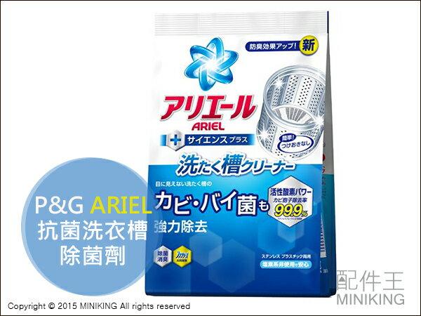 【配件王】現貨 日本製 P&G ARIEL 抗菌洗衣槽除菌劑 粉末式 250g 清潔 去汙 除菌
