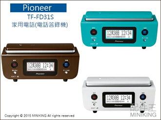 【配件王】日本代購 Pioneer TF-FD31S 家用電話 電話答錄機 復古造型 設計師款 另 Panasonic