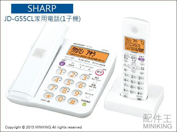 【配件王】日本代購 SHAPP 家用電話 JD-G55CL +1分機 無線電話 可錄音 音質清晰 電話機