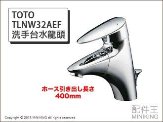 【配件王】日本代購 TOTO TLNW32AEF 浴室用 廚房用 洗手台 臉盆龍頭 水龍頭 伸縮水管 可調高度