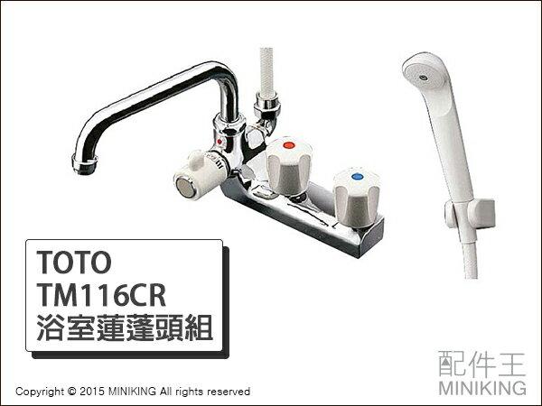 【配件王】日本代購 TOTO TM116CR 浴室用 蓮蓬頭組 混合栓 水龍頭 蓮蓬頭 基本款 長水管