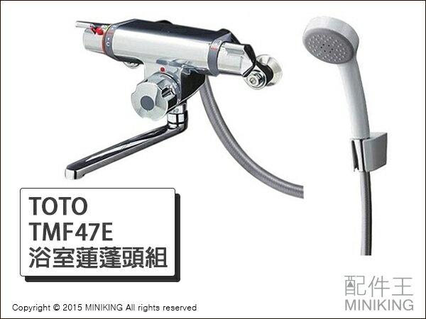 【配件王】日本代購 TOTO TMF47E 浴室用 蓮蓬頭組 自動溫控 水龍頭 蓮蓬頭 超省水 節能 定量止水