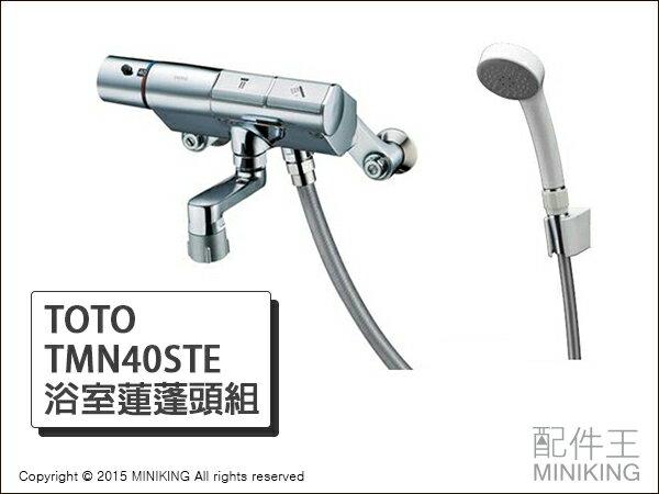 【配件王】日本代購 TOTO TMN40STE 浴室用 溫控 水龍頭 蓮蓬頭 省水 另售 TMGG40E