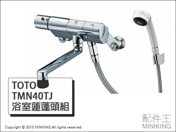 【配件王】日本代購 TOTO TMN40TJ 浴室用 高階 蓮蓬頭組 可溫控 水龍頭 蓮蓬頭 節能 省水