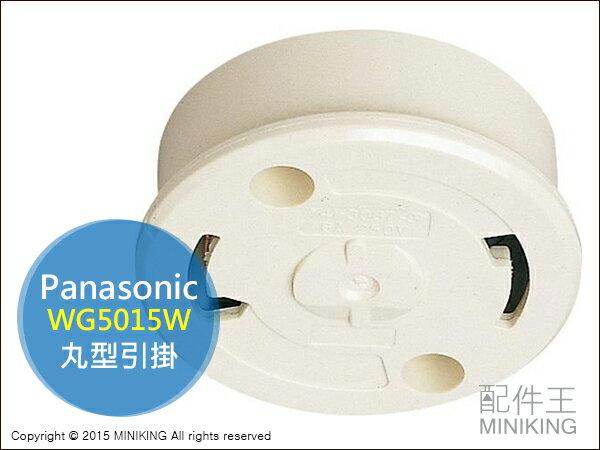【配件王】日本代購 國際牌 Panasonic WG5015W 丸型引掛 日本燈具配件 日系 吊燈配件