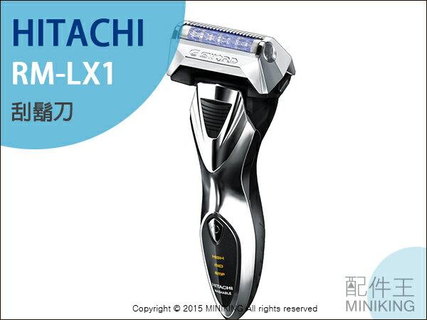 【配件王】日本代購 日立 HITACHI RM-LX1 電鬍刀/電動刮鬍刀 LED光能 光乾燥器 另RM-LX2D