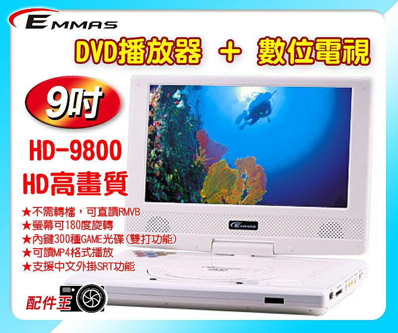 ∥配件王∥EMMAS 高畫質HD-9800 可直讀RMVB檔 9吋DVD 播放器+數位電視 (現貨黑) HD 9800