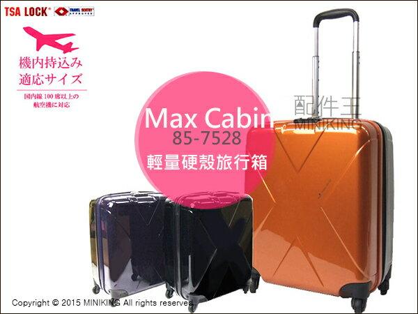 ~ 王~  max cabin 85~7528 輕量旅行箱 行李箱 40L TSA海關鎖