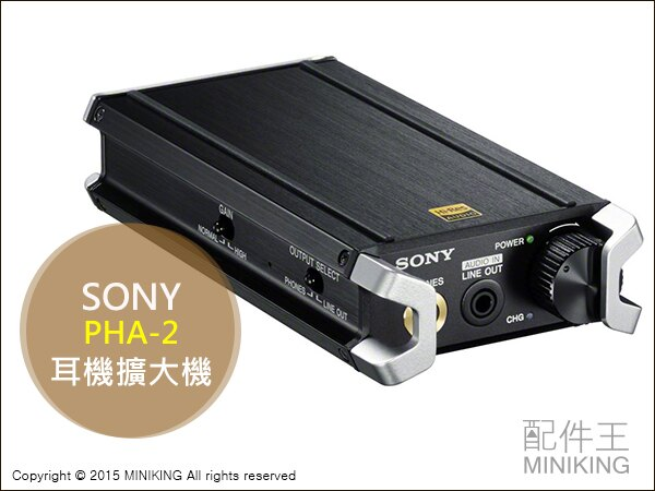 【配件王】日本代購 索尼 SONY PHA-2 耳機擴大機 耳擴 小型耳機擴大機 USB 攜帶式 隨身型 PHA2