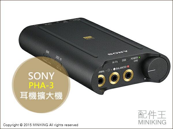 【配件王】日本代購 索尼 SONY PHA-3 耳機擴大機  耳擴 小型耳機擴大機 USB 攜帶式 隨身型 PHA3