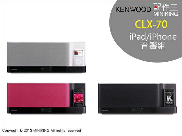 ∥配件王∥ [日本空運進口] kenwood CLX-70 ipod/iphone 蘋果智慧型手機音響組 (黑、白、粉 三色)