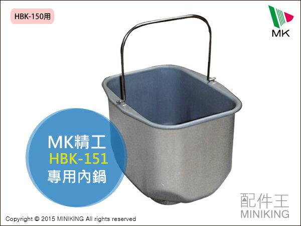【配件王】現貨 精工 MK HBK-151 內鍋 製麵包機專用 1.5斤 HB-150 HBK-150