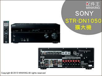 ∥配件王∥日本進口 2014新款 SONY STR-DN1050 擴大機 無線傳輸 多聲道合併式功放 內建NFC