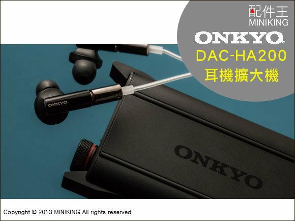∥配件王∥日本進口 ONKYO DAC-HA200 攜帶式 USB DAC 96kHz/24bit 耳機擴大機 iPod iPhone iPad對應