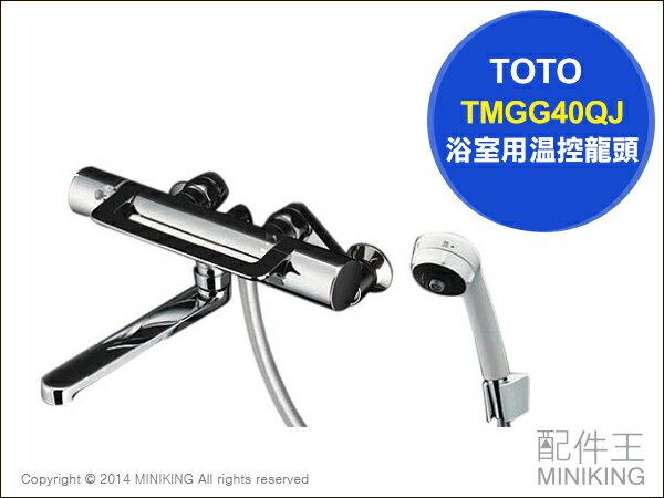 【配件王】預購 日本製 空運 TOTO TMGG40QJ 可溫控 浴室淋浴用水龍頭 蓮蓬頭 省水龍頭 溫控水龍頭