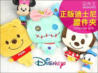 【配件王】現貨 Disney 迪士尼 米奇米妮 維尼 史迪奇 零錢包 證件夾 附 頸脖繩 票卡夾 悠遊卡 票夾