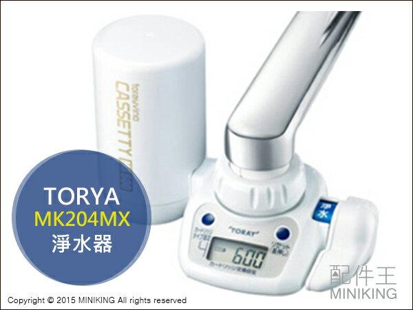 配件王:【配件王】日本代購東麗TORYAMK204MX淨水器整水器迷你型小型流量數值顯示