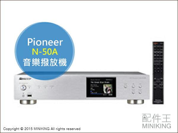 【配件王】日本代購 先鋒 Pioneer N-50A DAC 網路 音樂 播放機 數位 USB IPHONE 另售 N-50