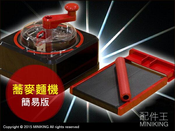 【配件王】日本代購 蕎麥麵 製作機 簡易版 家庭用 製麵機 附桿麵盤 兩人份 親子同樂 操作簡單